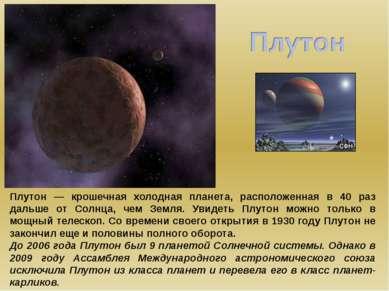 Плутон — крошечная холодная планета, расположенная в 40 раз дальше от Солнца,...