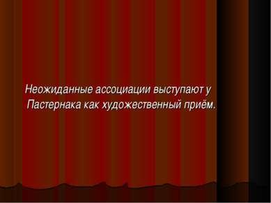 Неожиданные ассоциации выступают у Пастернака как художественный приём.