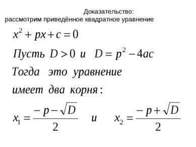 Доказательство: рассмотрим приведённое квадратное уравнение