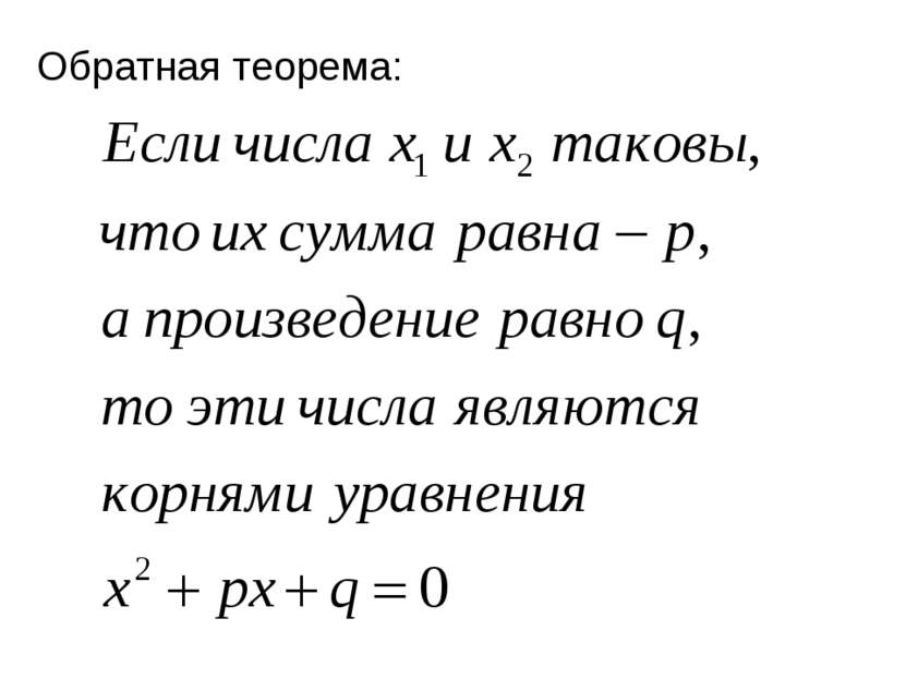 Обратная теорема:
