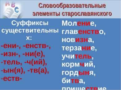 Словообразовательные элементы старославянского происхождения Суффиксы существ...