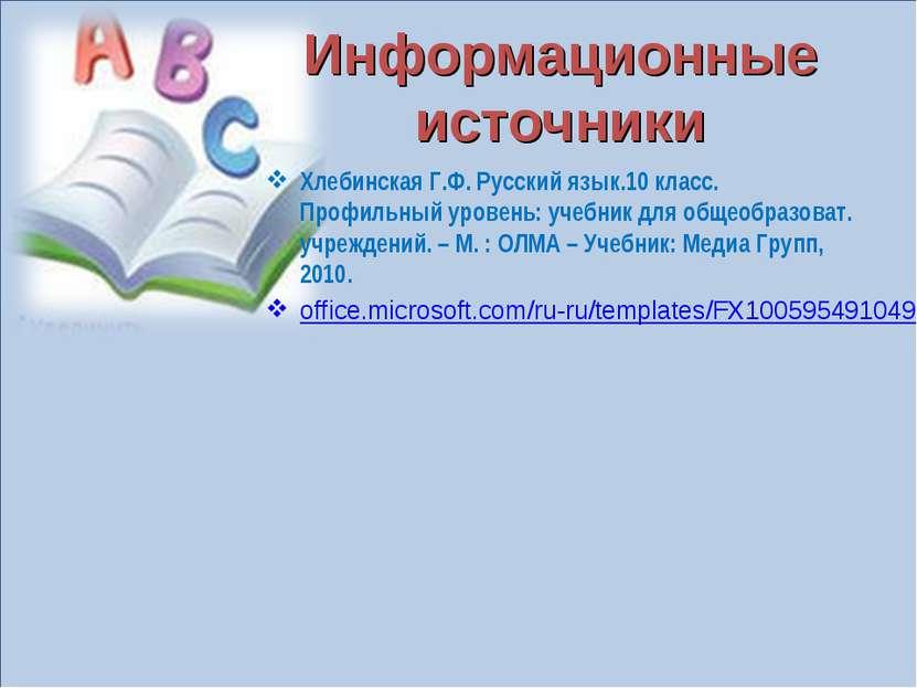 Информационные источники Хлебинская Г.Ф. Русский язык.10 класс. Профильный ур...