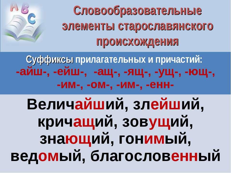 Словообразовательные элементы старославянского происхождения Суффиксы прилага...
