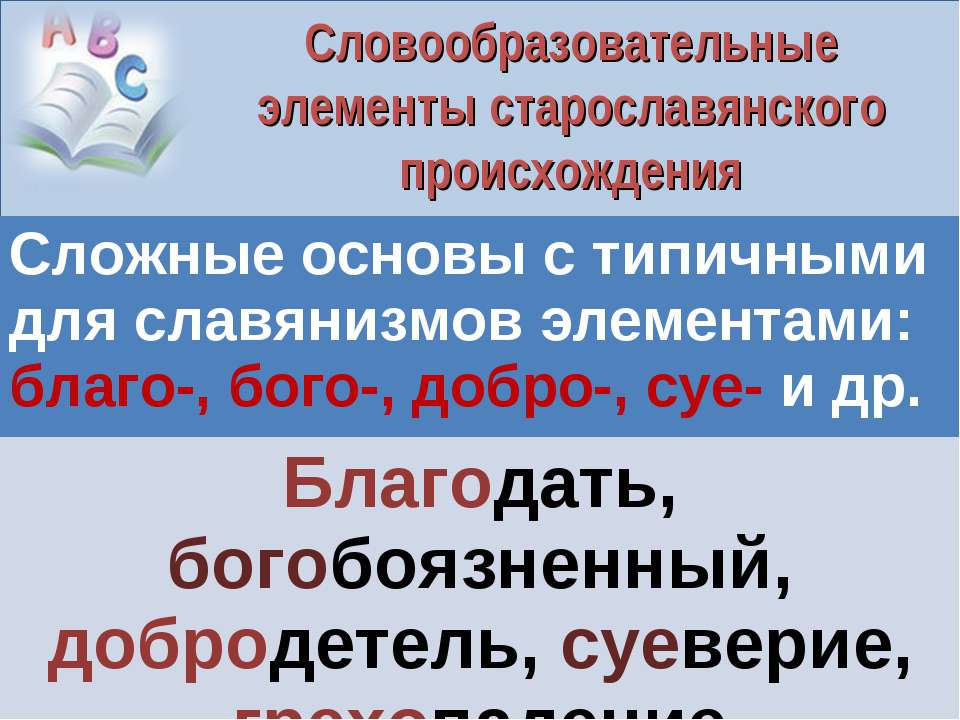 Словообразовательные элементы старославянского происхождения Сложные основы с...