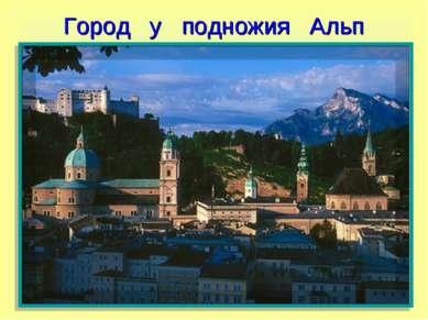 Город у подножия Альп