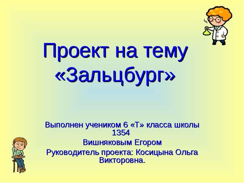 Проект на тему «Зальцбург» Выполнен учеником 6 «Т» класса школы 1354 Вишняков...