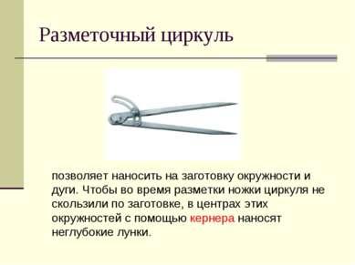 Разметочный циркуль позволяет наносить на заготовку окружности и дуги. Чтобы ...
