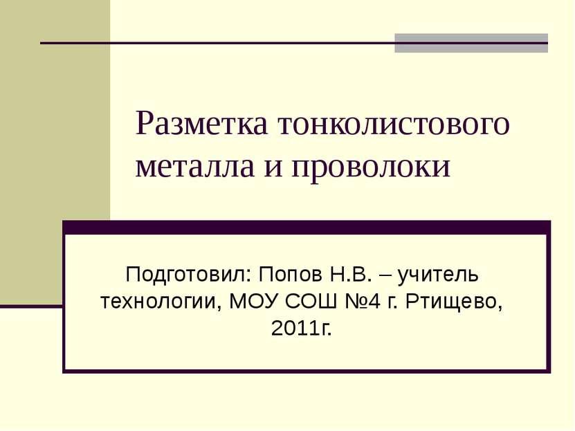 Разметка тонколистового металла и проволоки Подготовил: Попов Н.В. – учитель ...
