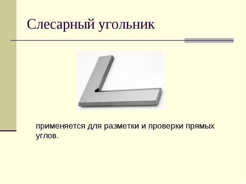 Слесарный угольник применяется для разметки и проверки прямых углов.