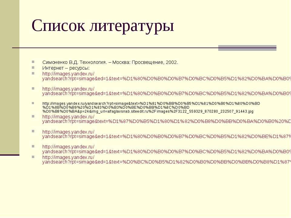 Список литературы Симоненко В.Д. Технология. – Москва: Просвещение, 2002. Инт...