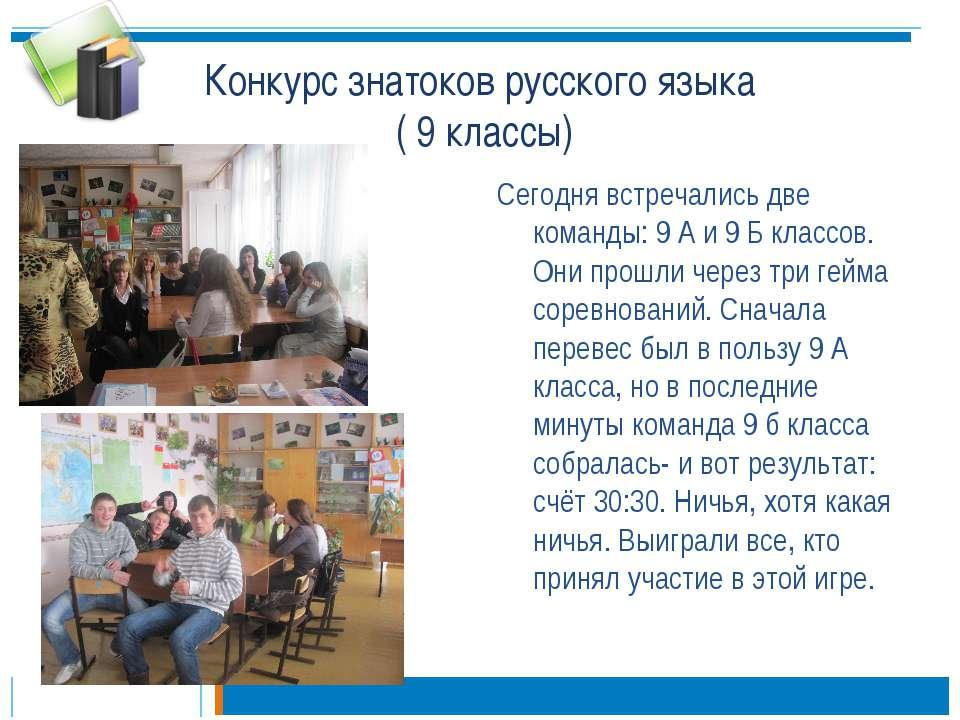 Конкурс знатоков русского языка ( 9 классы) Сегодня встречались две команды: ...