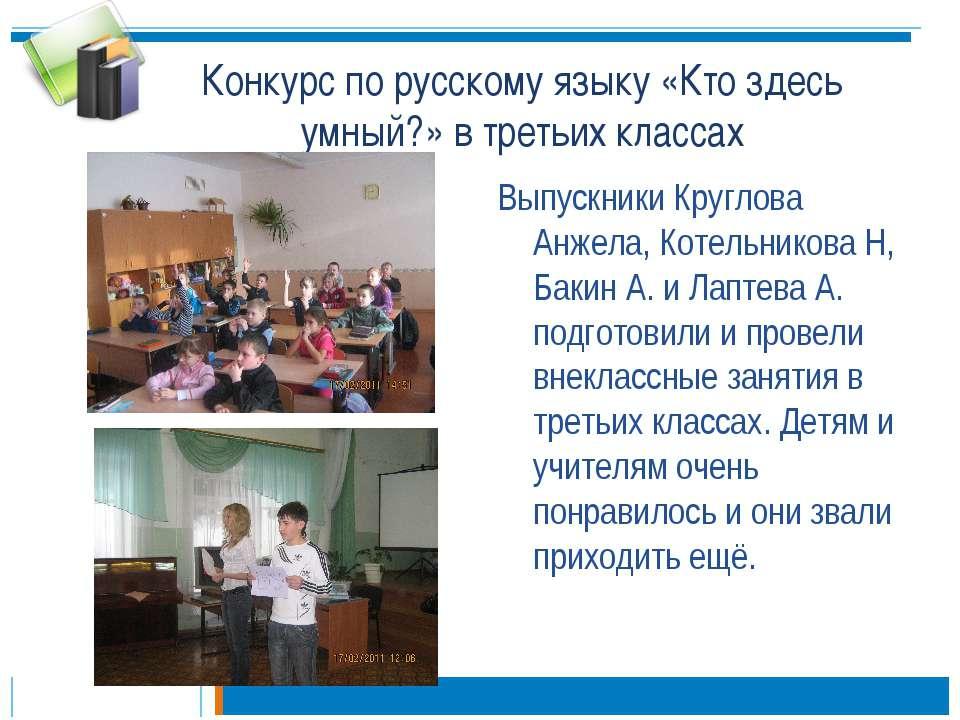 Конкурс по русскому языку «Кто здесь умный?» в третьих классах Выпускники Кру...