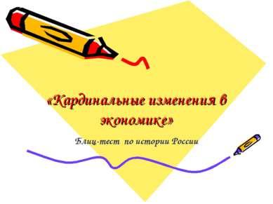 «Кардинальные изменения в экономике» Блиц-тест по истории России