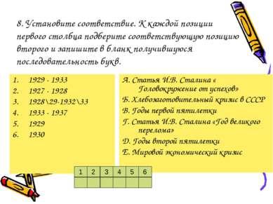 8. Установите соответствие. К каждой позиции первого столбца подберите соотве...