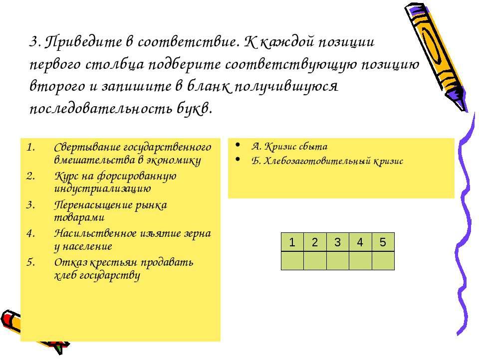 3. Приведите в соответствие. К каждой позиции первого столбца подберите соотв...