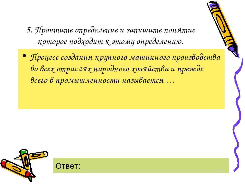 5. Прочтите определение и запишите понятие которое подходит к этому определен...