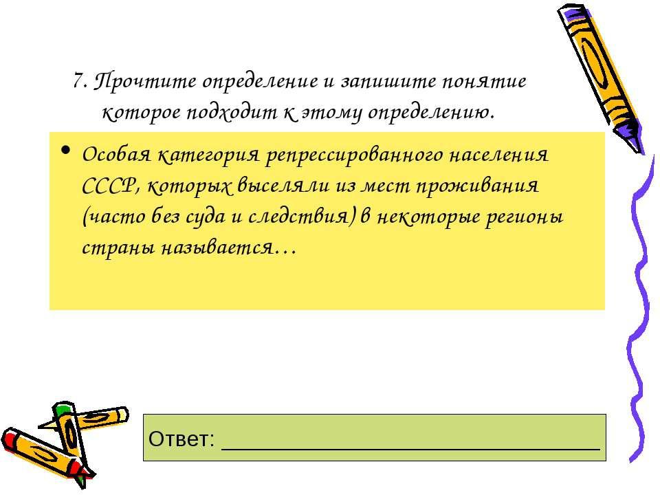 7. Прочтите определение и запишите понятие которое подходит к этому определен...
