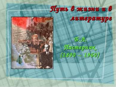 Путь в жизни и в литературе Б.Л. Пастернак (1890 – 1960)