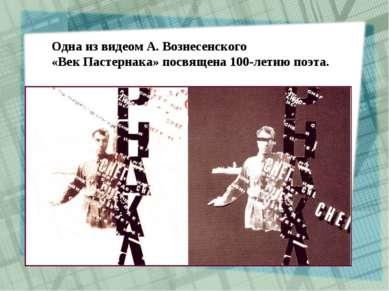 Одна из видеом А. Вознесенского «Век Пастернака» посвящена 100-летию поэта.