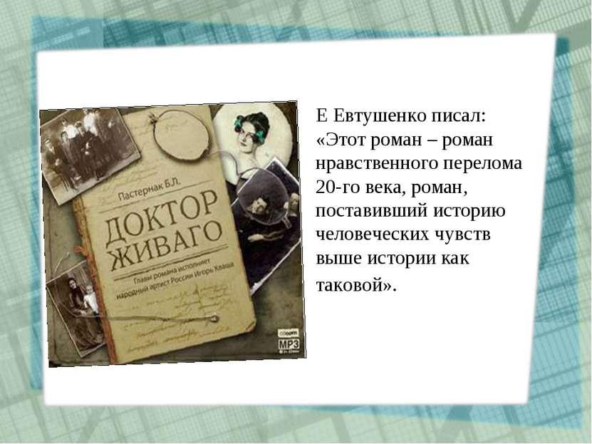Е Евтушенко писал: «Этот роман – роман нравственного перелома 20-го века, ром...