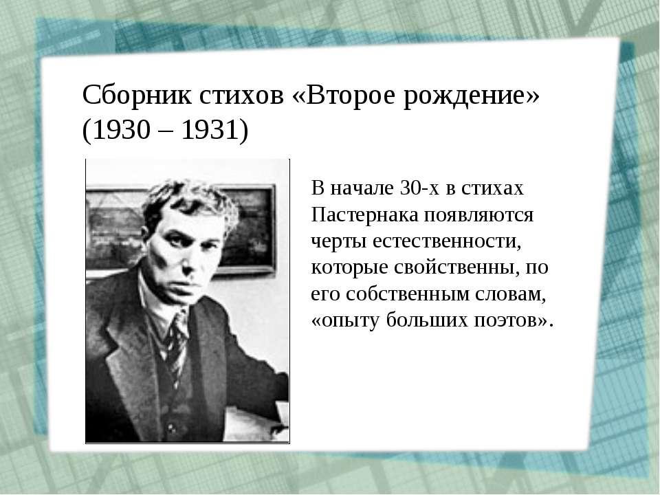 Сборник стихов «Второе рождение» (1930 – 1931) В начале 30-х в стихах Пастерн...