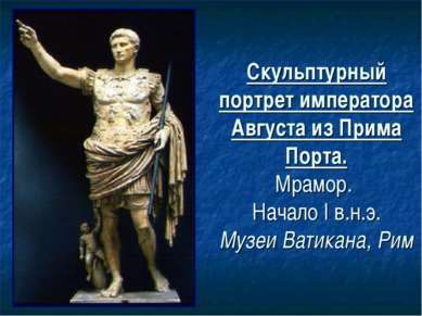 Скульптурный портрет императора Августа из Прима Порта. Мрамор. Начало I в.н....