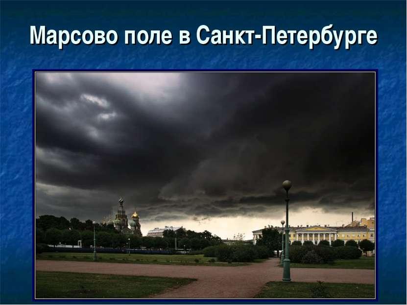 Марсово поле в Санкт-Петербурге