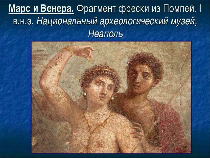 Марс и Венера. Фрагмент фрески из Помпей. I в.н.э. Национальный археологическ...