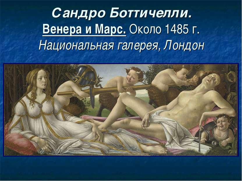 Сандро Боттичелли. Венера и Марс. Около 1485 г. Национальная галерея, Лондон