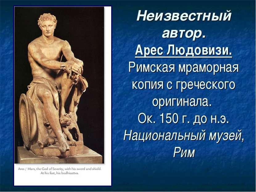 Неизвестный автор. Арес Людовизи. Римская мраморная копия с греческого оригин...