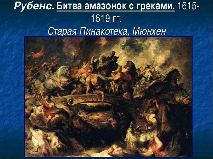 Рубенс. Битва амазонок с греками. 1615-1619 гг. Старая Пинакотека, Мюнхен