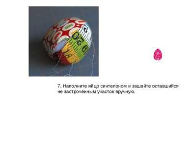 7. Наполните яйцо синтепоном и зашейте оставшийся не застроченным участок вру...