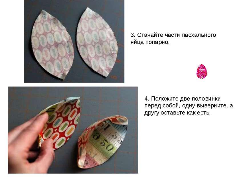 3. Стачайте части пасхального яйца попарно. 4. Положите две половинки перед с...