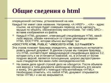 Общие сведения о html операционной системы, установленной на нем. Каждый тег ...