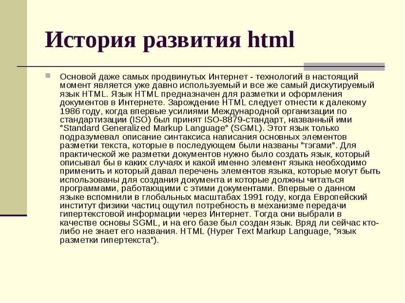 История развития html Основой даже самых продвинутых Интернет - технологий в ...