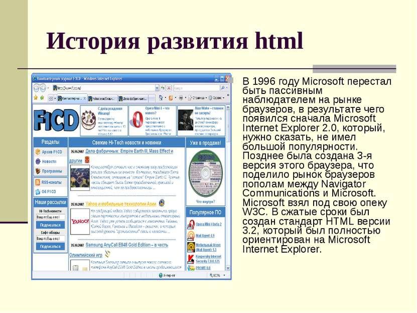 История развития html В 1996 году Microsoft перестал быть пассивным наблюдате...