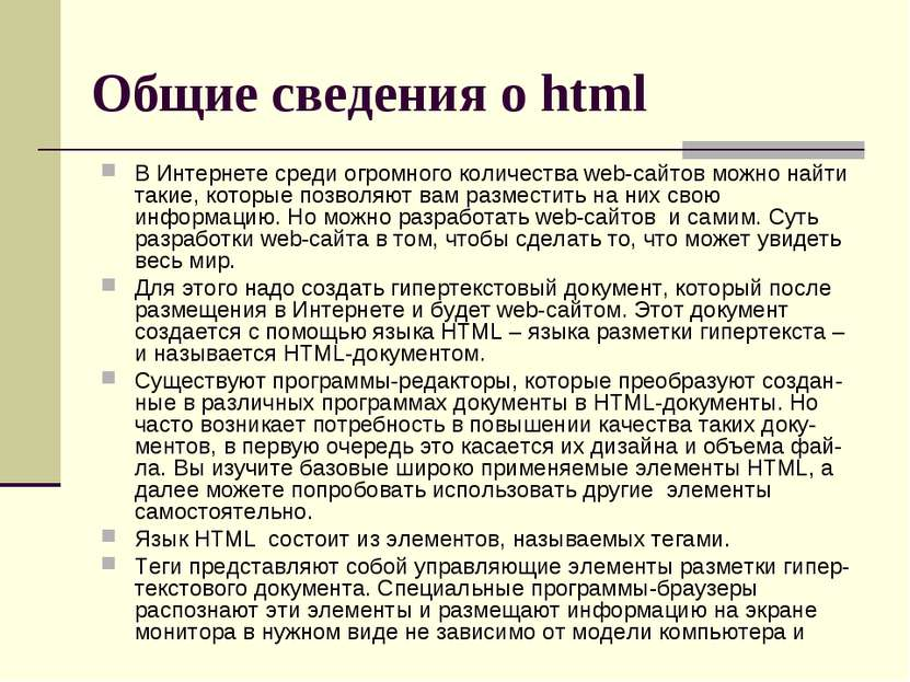 Общие сведения о html В Интернете среди огромного количества web-сайтов можно...