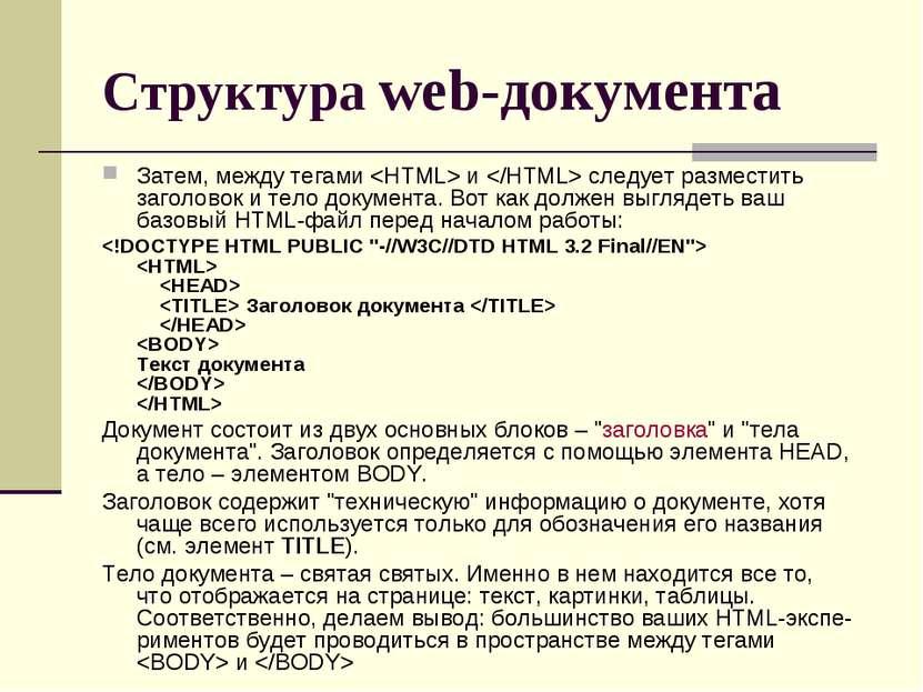Структура web-документа Затем, между тегами и следует разместить заголовок и...