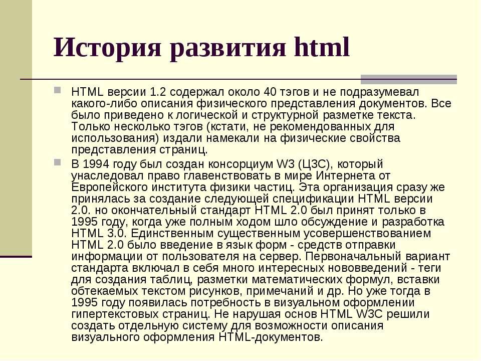 История развития html HTML версии 1.2 содержал около 40 тэгов и не подразумев...