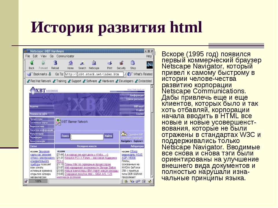 История развития html Вскоре (1995 год) появился первый коммерческий браузер ...