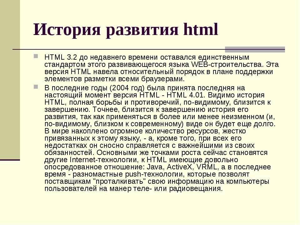 История развития html HTML 3.2 до недавнего времени оставался единственным ст...