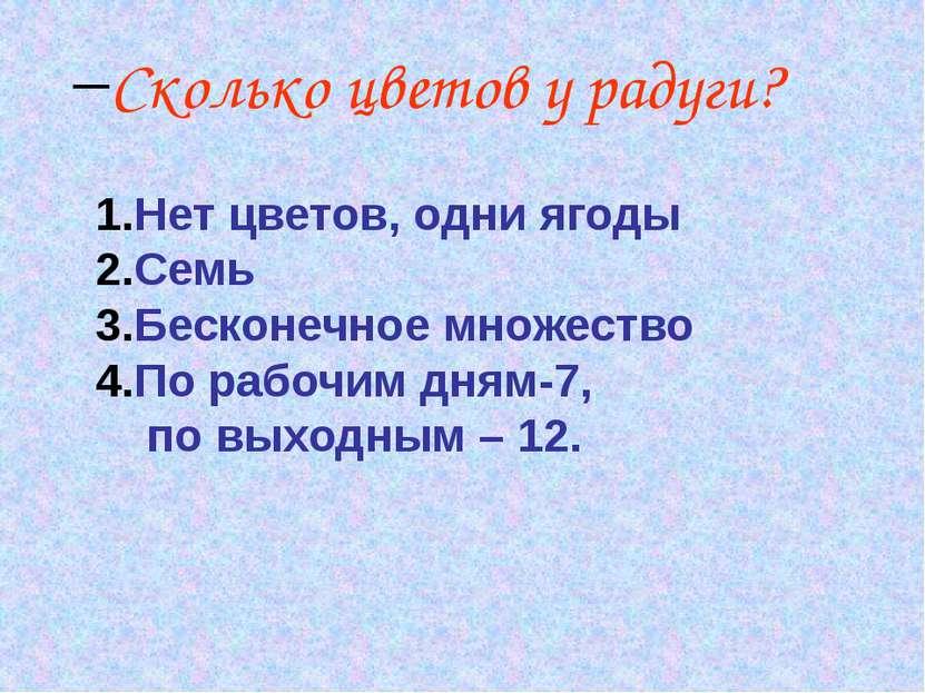 Сколько цветов у радуги? Нет цветов, одни ягоды Семь Бесконечное множество По...