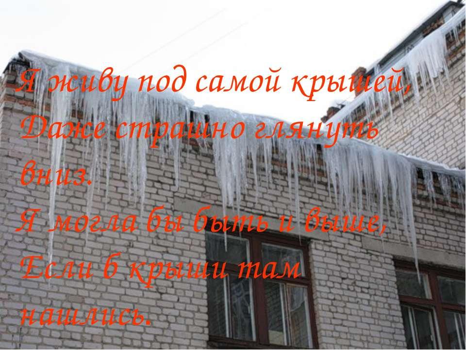 Я живу под самой крышей, Даже страшно глянуть вниз. Я могла бы быть и выше, Е...