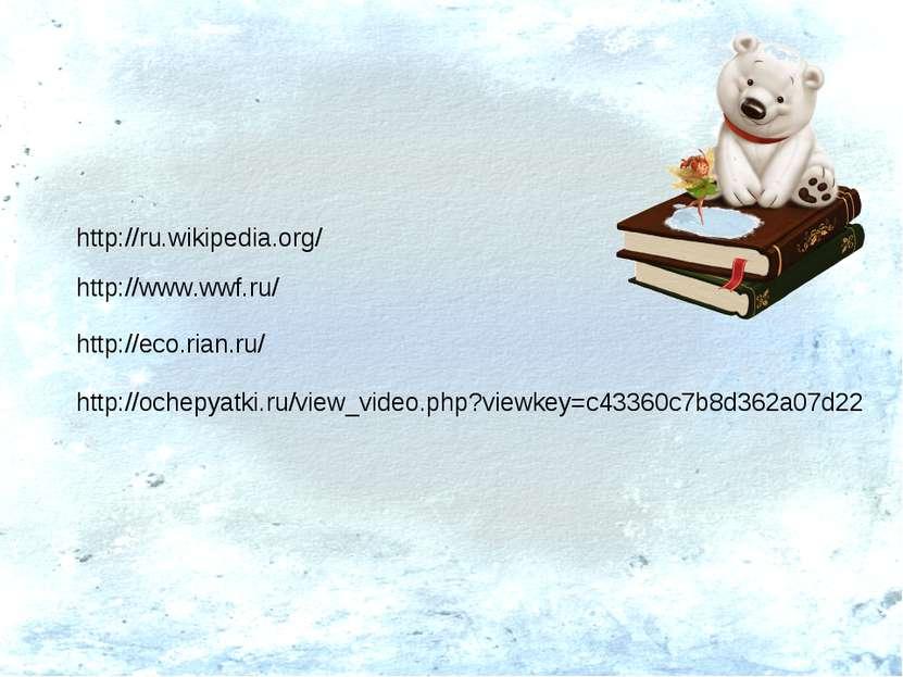 http://ochepyatki.ru/view_video.php?viewkey=c43360c7b8d362a07d22 http://eco.r...