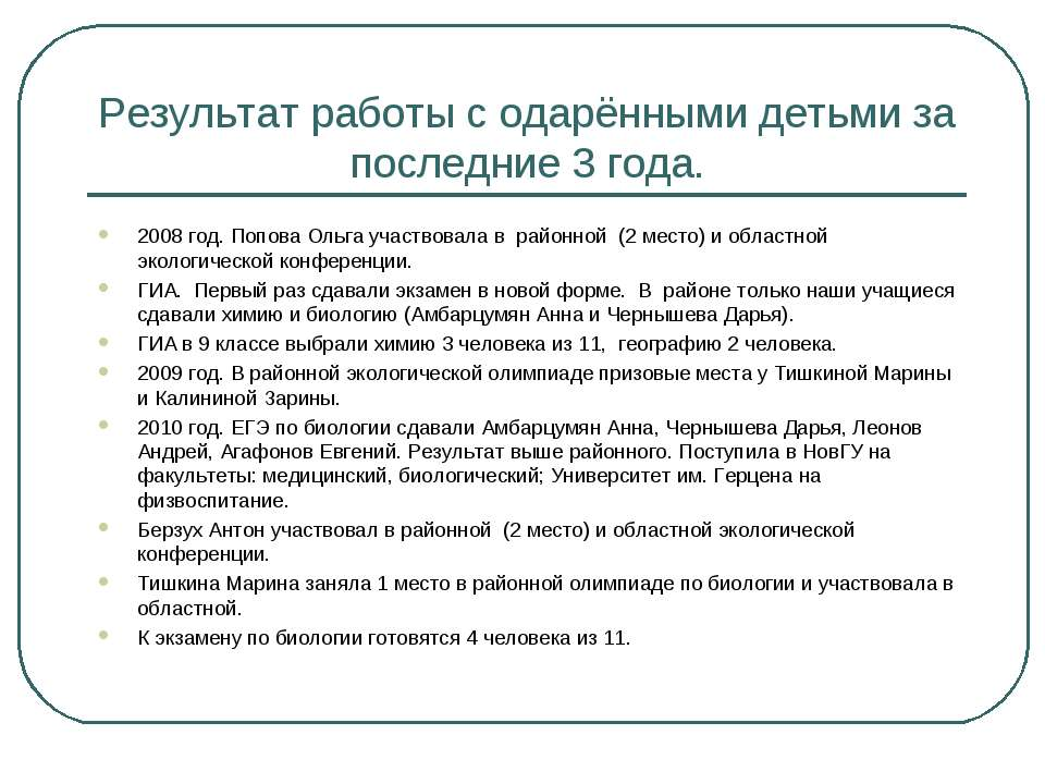 Результат работы с одарёнными детьми за последние 3 года. 2008 год. Попова Ол...