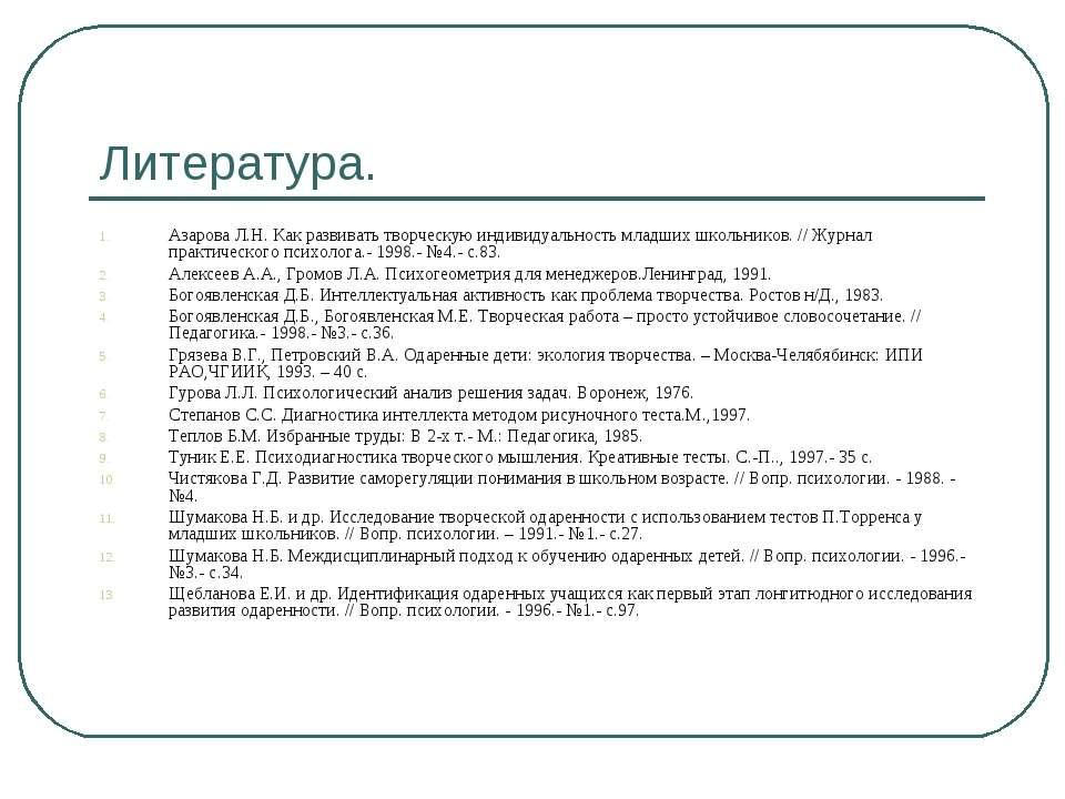 Литература. Азарова Л.Н. Как развивать творческую индивидуальность младших шк...