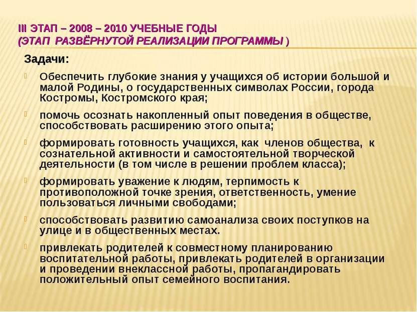 III ЭТАП – 2008 – 2010 УЧЕБНЫЕ ГОДЫ (ЭТАП РАЗВЁРНУТОЙ РЕАЛИЗАЦИИ ПРОГРАММЫ ) ...