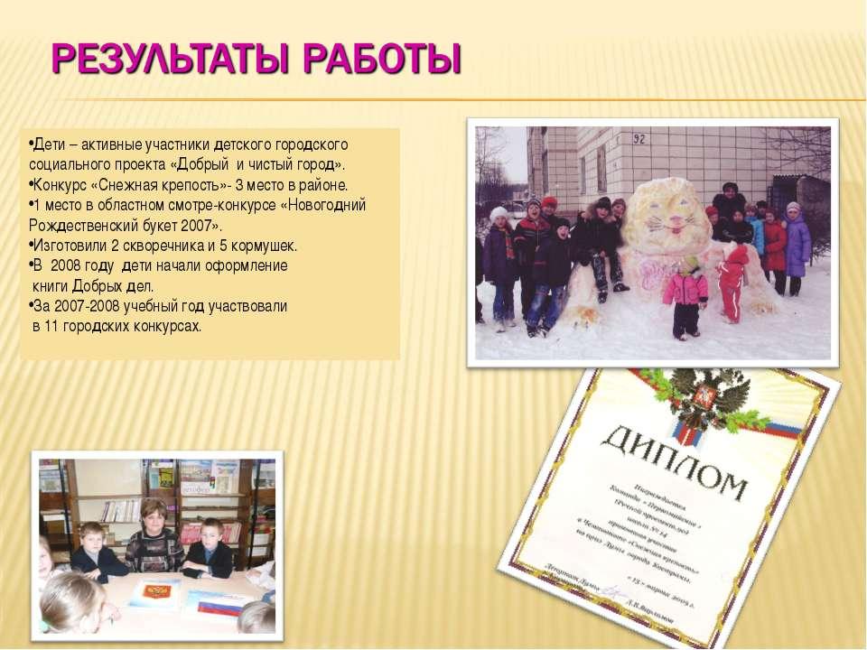 Дети – активные участники детского городского социального проекта «Добрый и ч...