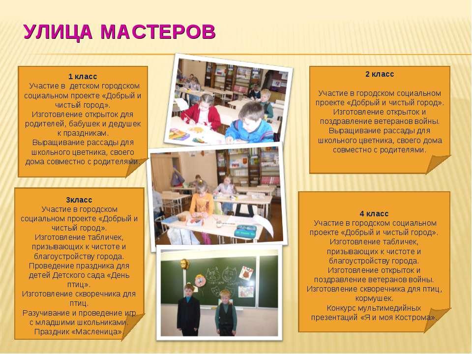УЛИЦА МАСТЕРОВ 2 класс  Участие в городском социальном проекте «Добрый и чис...