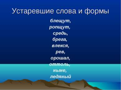 Устаревшие слова и формы блещут, ропщут, средь, брега, влекся, рев, орошал, о...